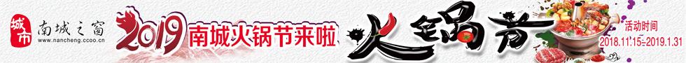 2019火锅节