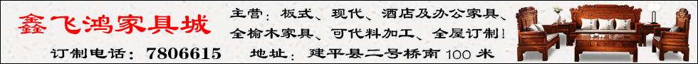 鑫飞鸿木业