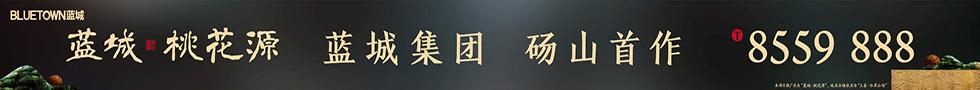 桃花源 12