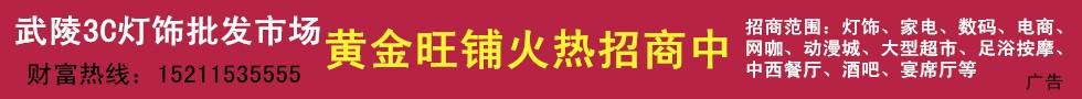 武陵3C�麸�批�l市�龌�嵴猩讨�