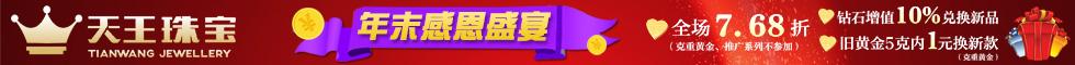 天王珠��
