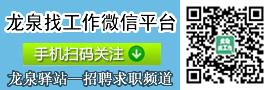 成都市龙泉驿区招聘网、龙泉招聘网、龙泉找工作