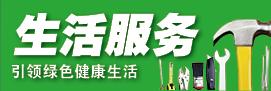 成都市龙泉驿区生活服务