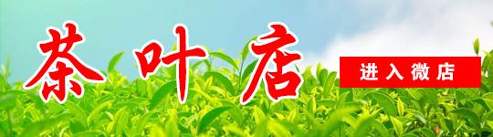 越乡东坞茶叶店