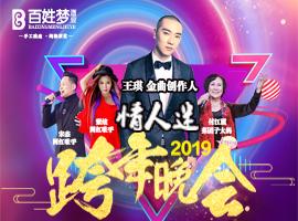 百姓梦酒2019跨年暨元旦晚会