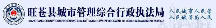 星际注册县城市管理综合行政执法局