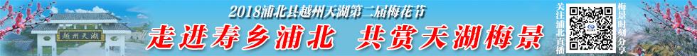 浦北越州天湖梅花节盛大开幕了