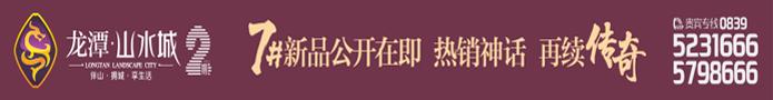 龙潭山水城