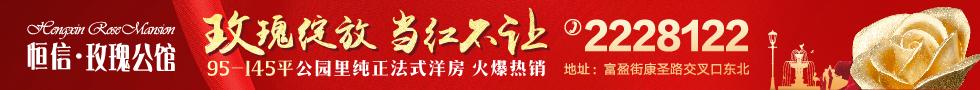 恒信・玫瑰公馆火爆预约