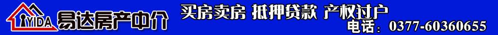 易�_房�a中介