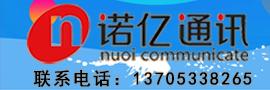 桓台诺亿通讯