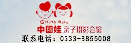 中国娃儿童摄影