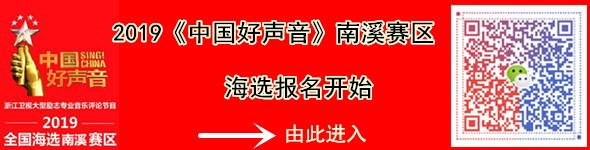 2019《中国好声音》南溪赛区海选报名开始了....