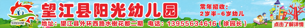 望江县阳光幼儿园