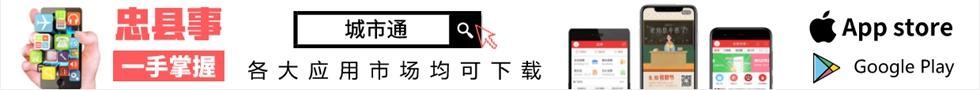 点击下载忠县在线app
