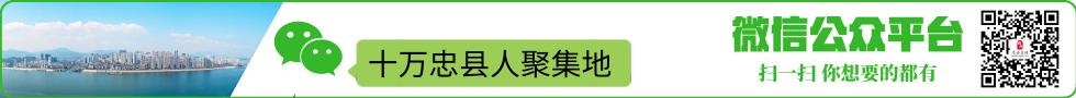 忠县在线微信公众号
