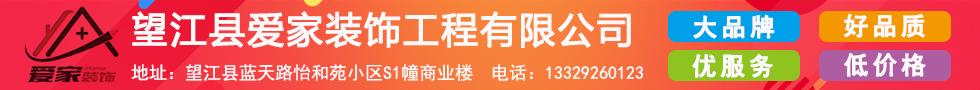 望江县爱家装饰工程有限公司
