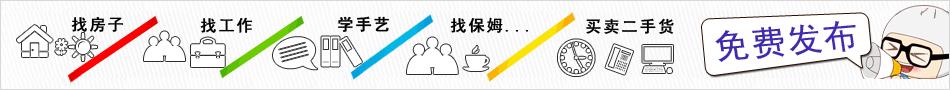 分类信息(黄)/龙川在线分类发布信息