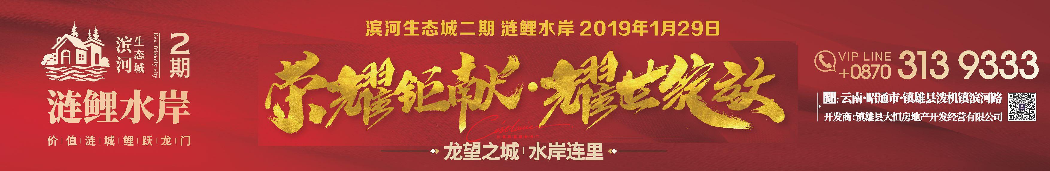 镇雄滨河生态城1月楼盘工程进度播报,这里有你关心的!