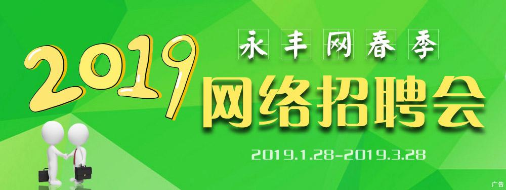 2019威尼斯人官网网春季网络澳门威尼斯人官网会