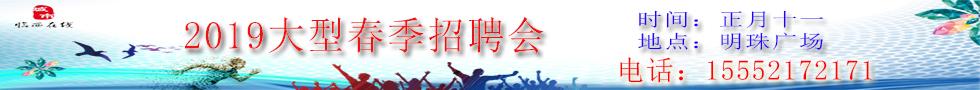 澳门太阳城网上博彩县2019大型春季招聘会