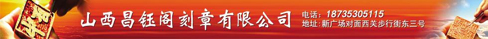 山西昌��w刻章有限公司