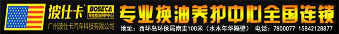 波仕卡专业换油养护中心全国连锁、CCTV上榜品牌