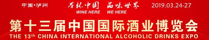 2019中国酒业博览会