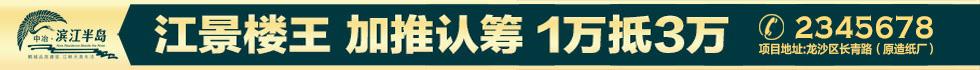 中冶・�I江半�u