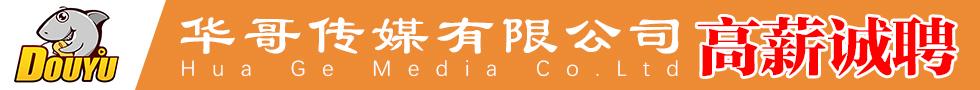金沙国际娱乐官网华哥传媒