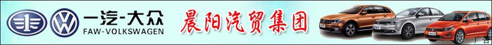 石家庄晨阳汽车贸易有限公司无极县分公司