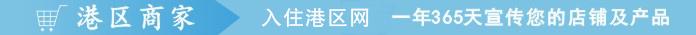 郑州港区商家