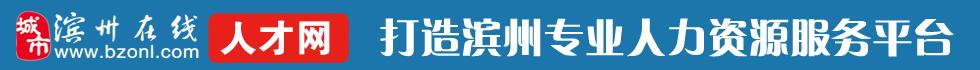 濱州在線招聘