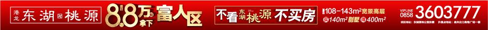 楼盘_红果港龙・东湖桃源网上售楼营业厅~~