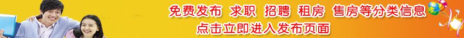 郑州网  免费发布生活信息