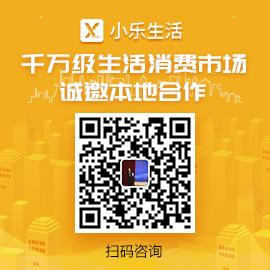 小(xiao)�飞�活�\(cheng)邀(yao)合作