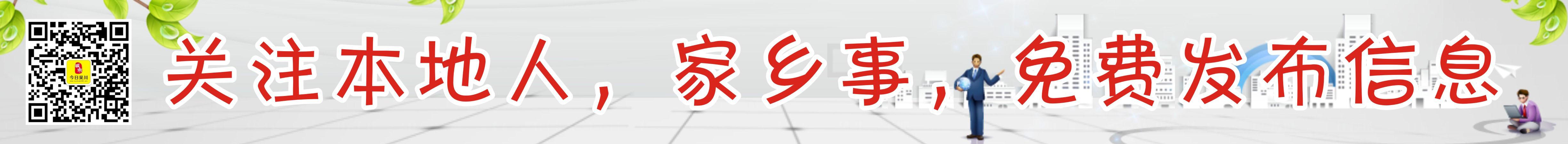 下载今日吴川App
