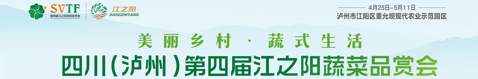 四川(�o州)第四�媒�之�蔬菜品�p��