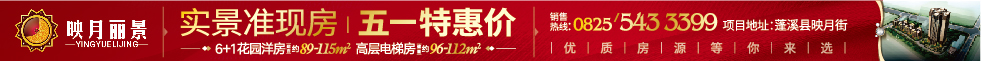 蓬溪县映月丽景