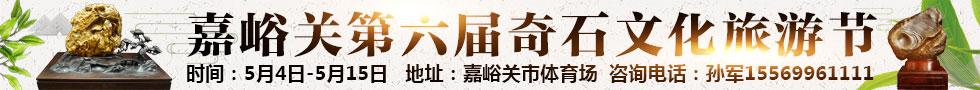 嘉峪关第六届奇石文化旅游节