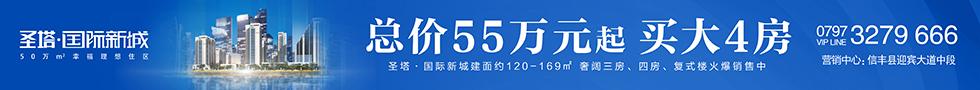 圣塔・���H新城|助力返�l置�I,首期�H需5�f8!