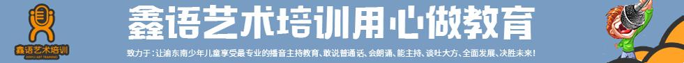 鑫语播音艺术培训中心