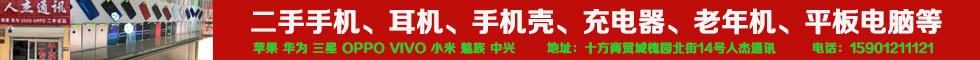 """beplay3人杰通讯,地处beplay3""""中关村""""十方商贸城。主要经营高中低档二手手机(苹果/华为"""