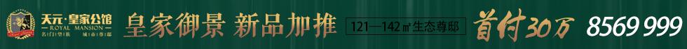 天元皇家公馆