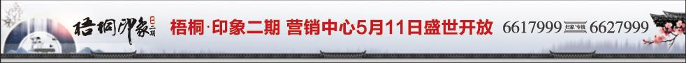 梧桐・印象二期 营销中心5月11日开放!