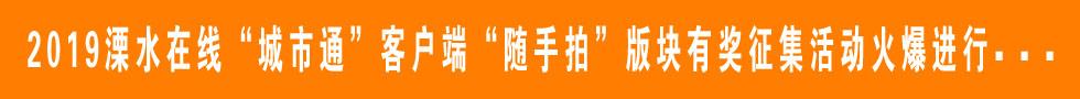 """2019溧水在�""""城市通""""客�舳恕半S手拍""""版�K有��征集活�踊鸨��M行"""