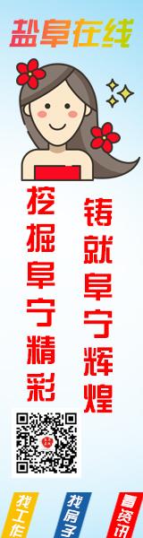 阜宁本地生活门户网站盐阜在线网