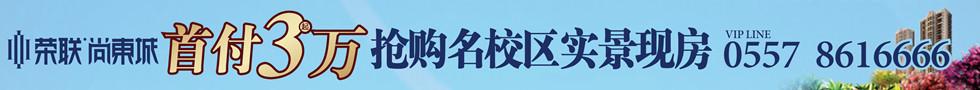 荣联尚东城