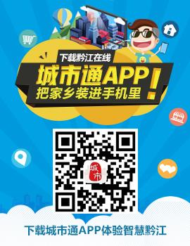 黔江在线App