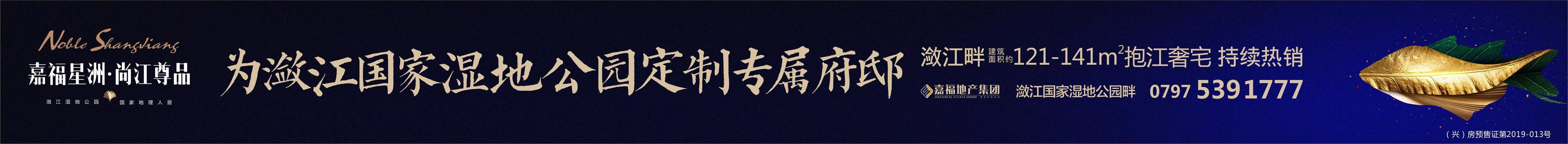 嘉福星洲.尚江尊品